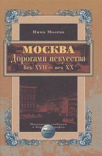 Нина Молева Москва. Дорогами искусства. Век XVII - век XX
