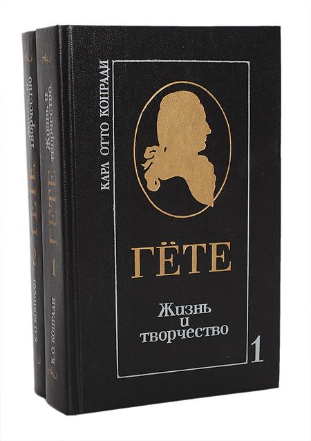 Гете. Жизнь и творчество (комплект из 2 книг)