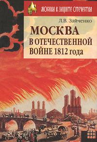 Москва в Отечественной войне 1812 года