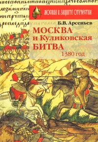 Москва и Куликовская битва. 1380 год