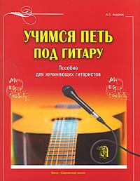 Учимся петь под гитару. Пособие для начинающих гитаристов