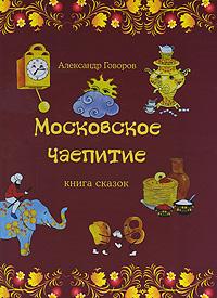 Московское чаепитие