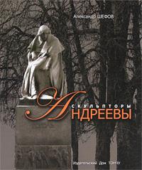 Скульпторы Андреевы