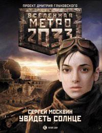 Метро 2033. Увидеть солнце