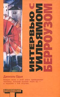 Интервью с Уильямом Берроузом