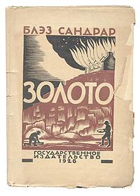Золото273901Прижизненное издание. Москва - Ленинград, 1926 год. Государственное издательство. Оригинальная обложка. Сохранность хорошая. В издании представлен один из самых знаменитых романов Блеза Сандрара. Его герой - реально существовавший человек, один из пионеров американского Запада. Иоганн Август Сутер бежал из родной Швейцарии, спасаясь от кредиторов, и немало способствовал развитию не освоенной тогда Калифорнии. Но один из богатейших людей Америки был разорен, когда на его землях было найдено золото, с которого началась знаменитая золотая лихорадка. Используя жанр авантюрного романа, Сандрар создал трагический эпос Нового Света.