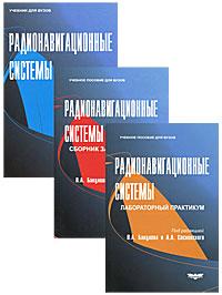 Радионавигационные системы (комплект из 3 книг)