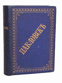 Павловск. Очерк истории и описание (1777 - 1877 гг.)