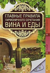 Главные правила сочетания вина и еды ( 978-5-17-070105-6, 978-5-271-30852-9, 978-1-59869-721-6 )