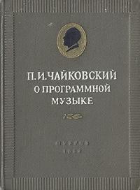 П. И. Чайковский. О программной музыке