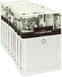 Глеб Успенский. Собрание сочинений в 9 томах (комплект)