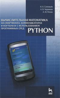 Вычислительная математика на смартфонах, коммуникаторах и ноутбуках с использованием программных сред Python
