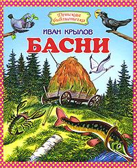 Иван Крылов. Басни