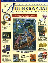 Антиквариат, предметы искусства и коллекционирования, №3 (84), март 2011