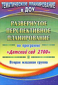 """Развернутое перспективное планирование по программе """"Детский сад 2100"""". Вторая младшая группа"""