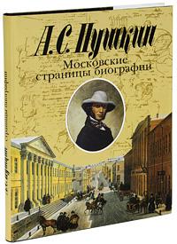 А. С. Пушкин. Московские страницы биографии