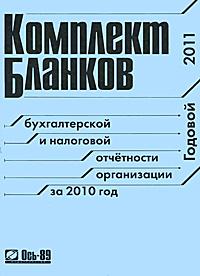 Комплект бланков бухгалтерской и налоговой отчетности организаций за 2010 год