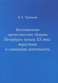 Англоязычные протестантские общины Петербурга начала ХХ века. Вероучение и социальная деятельность