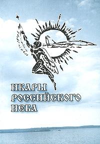 Икары Российского неба