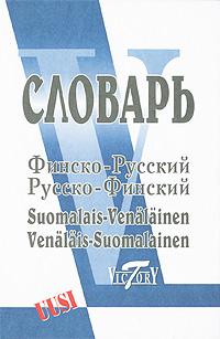 Финско-русский и русско-финский словарь