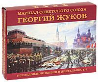 Маршал Советского Союза Георгий Жуков. Исследование жизни и деятельности (комплект из 2 книг)