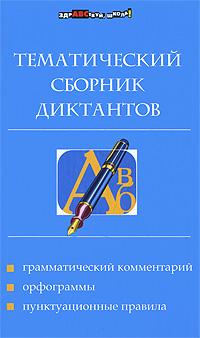 Е. М. Ткаченко Тематический сборник диктантов