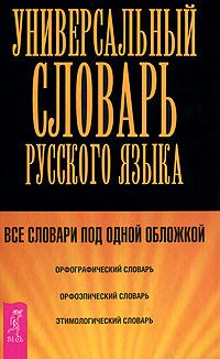 Универсальный словарь по русскому языку