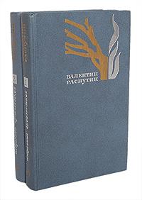 Валентин Распутин. Избранные произведения. В 2 томах (комплект из 2 книг)