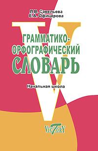 Грамматико-орфографический словарь. Начальная школа