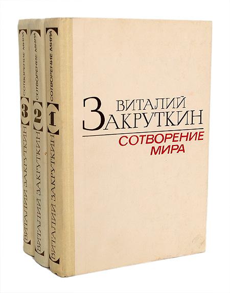 Сотворение мира (комплект из 3 книг)