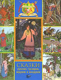 Сказки русских гусляров, ведунов и колдунов