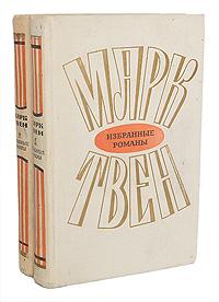 Марк Твен. Избранные романы в 2 томах (комплект из 2 книг)