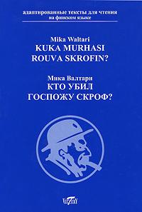 Кто убил госпожу Скроф? / Kuka murhasi rouva Skrofin? ( 978-5-91673-018-0 )