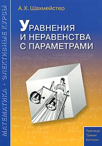 Уравнения и неравенства с параметрами
