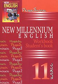 New Millennium English. 11 класс. Решебник