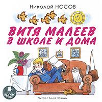 Витя Малеев в школе и дома (аудиокнига MP3)