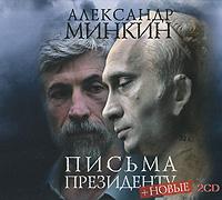 Письма президенту (аудиокнига MP3 на 2 CD). Александр Минкин