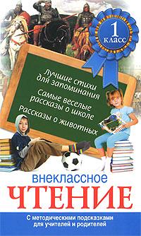 Внеклассное чтение. 1 класс. С методическими подсказками для учителей и родителей