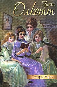 Сестры Марч12296407Книга объединяет два наиболее известных сентиментальных романа писательницы - Маленькие женщины и Маленькие женщины замужем. Сестры Мег, Джозефина, Бет и Эми Марч живут в Конкорде, штат Массачусетс. Идет Гражданская война, и семейству Марч приходится нелегко: отец воюет, а вся забота о доме ложится на плечи матери. Но девочки не унывают. Они стараются сообща справляться с трудностями и всегда помнить о том, что семья - их главная опора и поддержка. Сестры очень разные: Мег - самая правильная и романтичная, Джо - настоящий сорванец в юбке, Бет - тихоня с добрейшим сердцем, а младшая, Эми - легкомысленная, кокетливая, но по-своему мудрая. Вместе они проходят через радости и горести, мечтают о будущем и постигают нелегкую науку взросления.