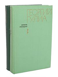Георгий Гулиа. Избранные произведения. В 2 томах (комплект)