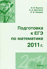 Подготовка к ЕГЭ по математике в 2011 году