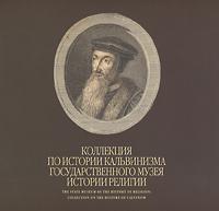 Коллекция по истории кальвинизма Государственного музея истории религии