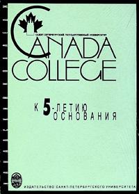 Canada College. К 5-летию основания