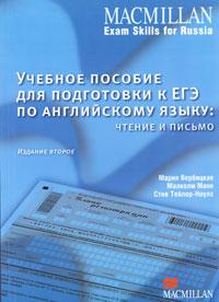 Учебное пособие для подготовки к ЕГЭ по английскому языку. Чтение и письмо