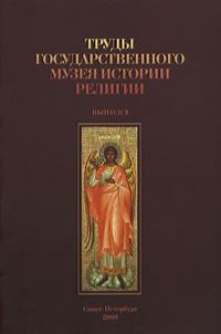 Труды Государственного музея истории религии. Выпуск 9