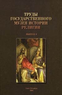 Труды Государственного музея истории религии. Выпуск 4