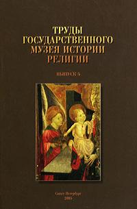 Труды Государственного музея истории религии. Выпуск 5