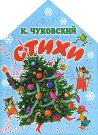 К. Чуковский. Стихи