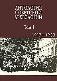 Антология советской археологии. Том 1. 1917-1933