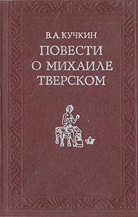 Повести о Михаиле Тверском. Историко-текстологическое исследование